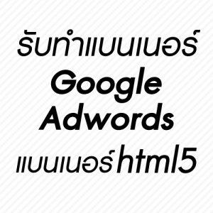 google adwords แบนเนอร์ รับทำ