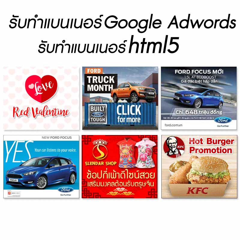 รับทำ Google adwords banner html5 animation