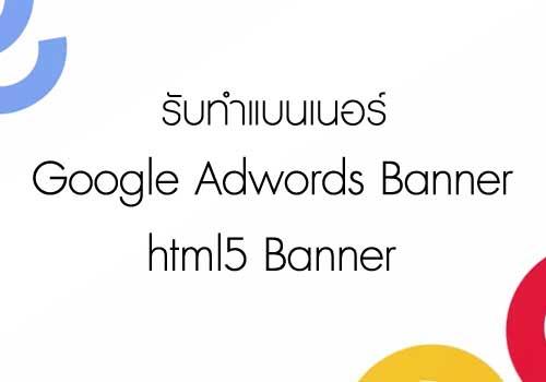 รับทำแบนเนอร์google adwords html5 animation