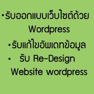 รับแก้ไขดูแลเว็บไซต์wordpress